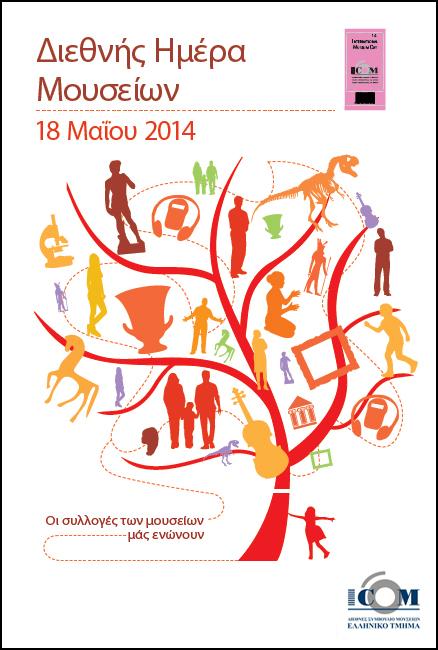 International_Museum_Day_Greece_2014